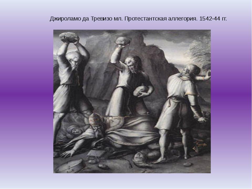 Джироламо да Тревизо мл. Протестантская аллегория. 1542-44 гг.