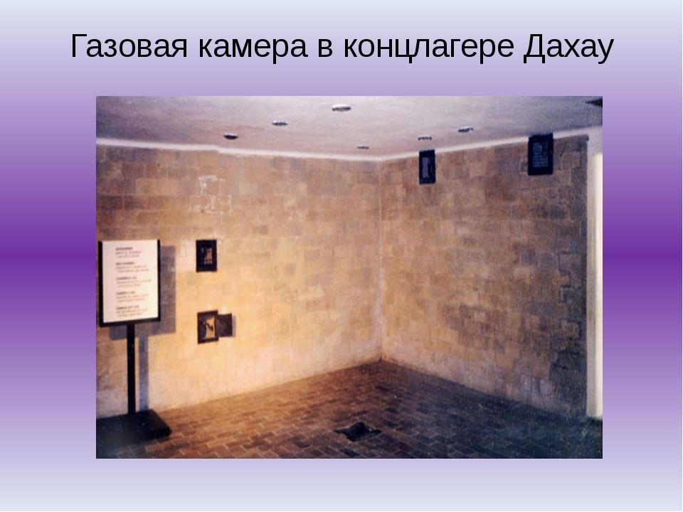 Газовая камера в концлагере Дахау