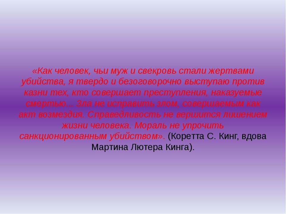 «Как человек, чьи муж и свекровь стали жертвами убийства, я твердо и безогово...