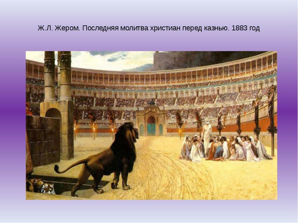 Ж.Л. Жером. Последняя молитва христиан перед казнью. 1883 год