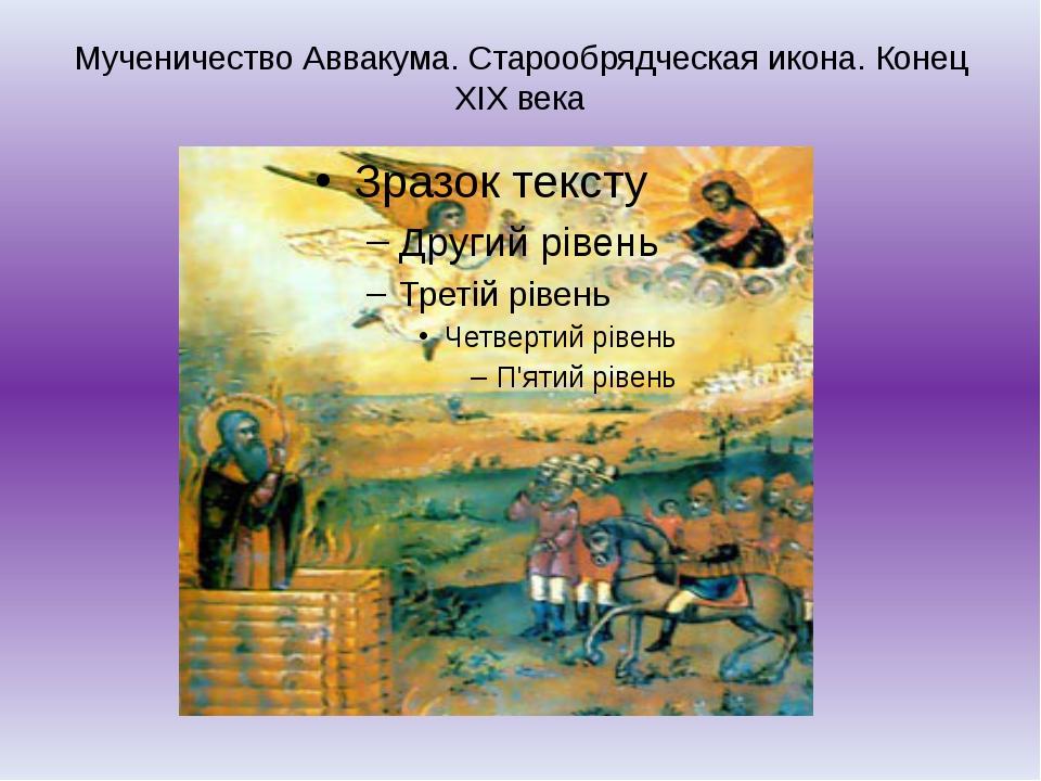 Мученичество Аввакума. Старообрядческая икона. Конец XIX века