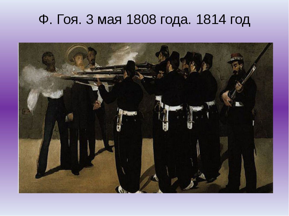 Ф. Гоя. 3 мая 1808 года. 1814 год