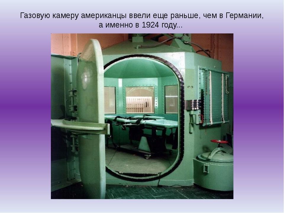 Газовую камеру американцы ввели еще раньше, чем в Германии, а именно в 1924 г...