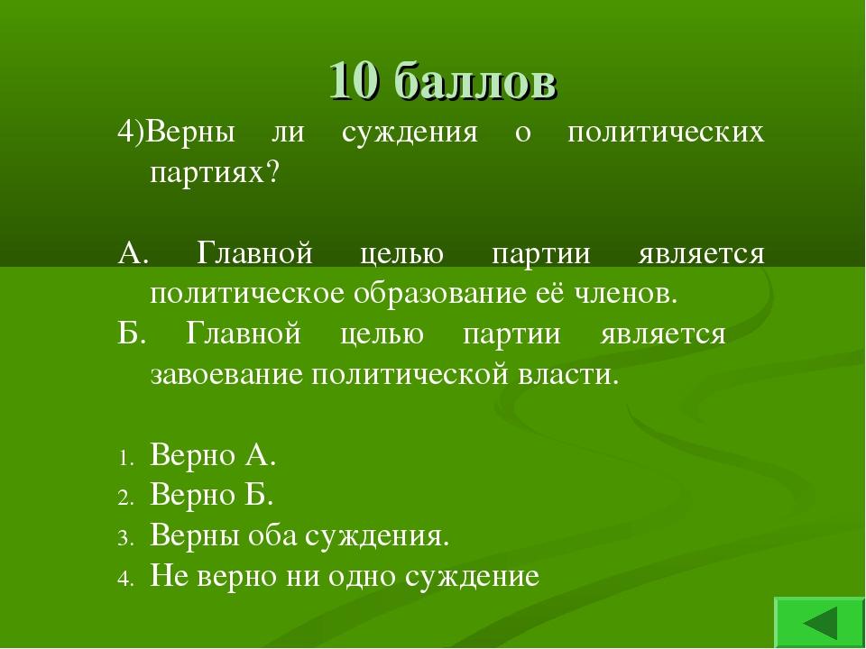10 баллов 4)Верны ли суждения о политических партиях? А. Главной целью партии...