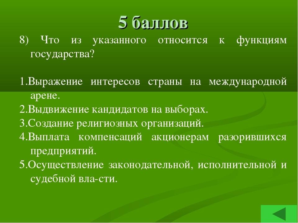 5 баллов 8) Что из указанного относится к функциям государства? 1.Выражение и...