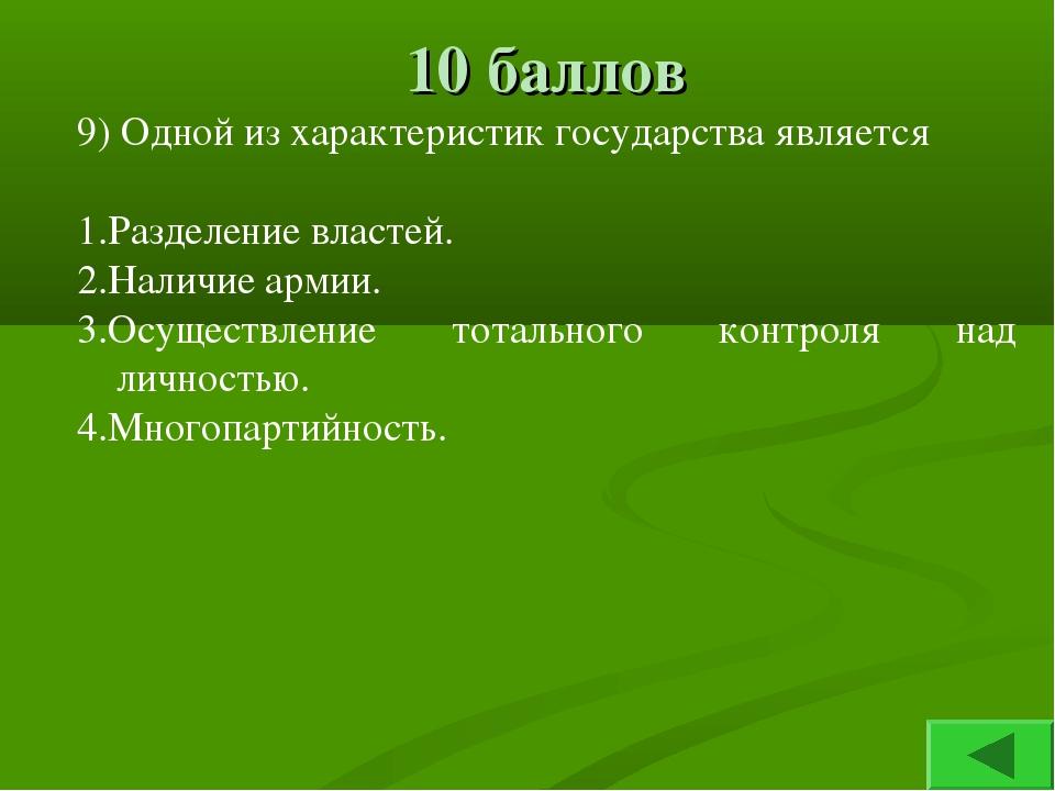10 баллов 9) Одной из характеристик государства является 1.Разделение властей...