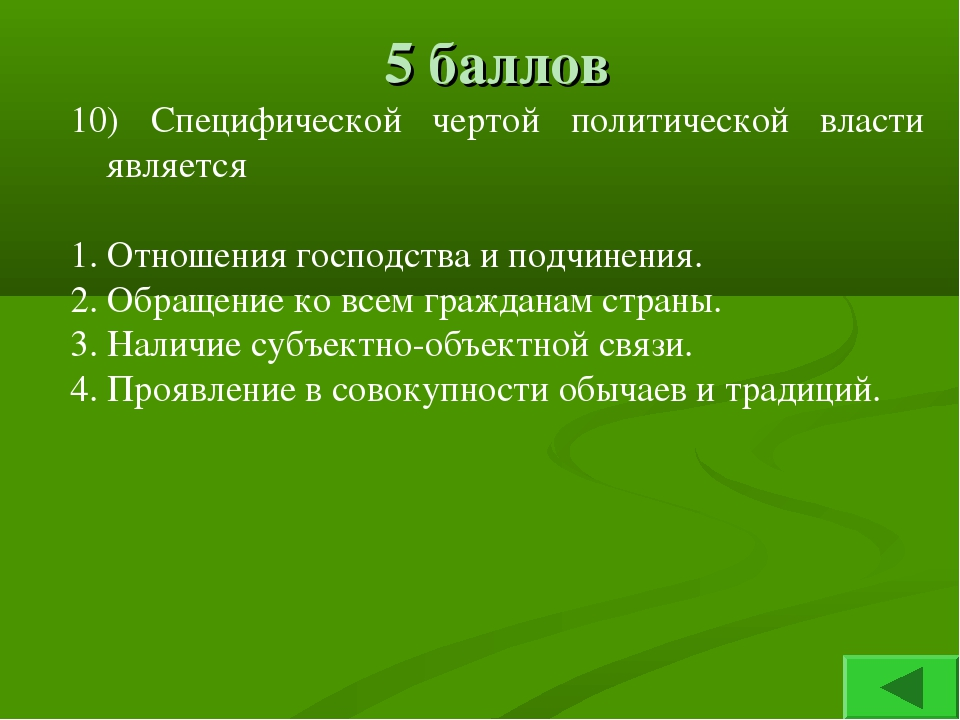 5 баллов 10) Специфической чертой политической власти является 1. Отношения г...