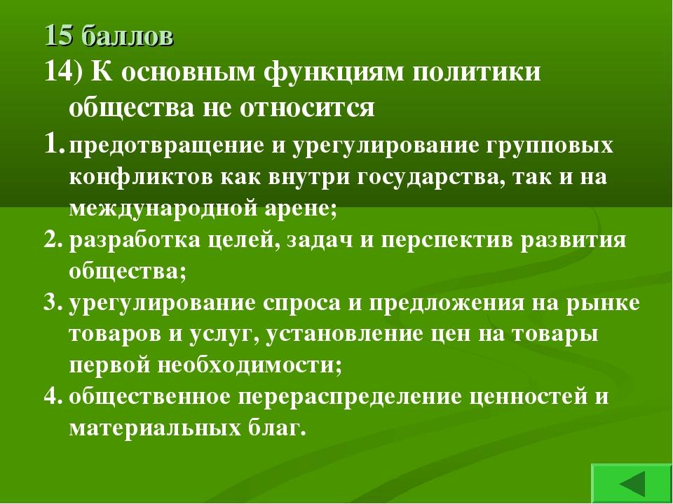 15 баллов 14) К основным функциям политики общества не относится 1.предотвра...