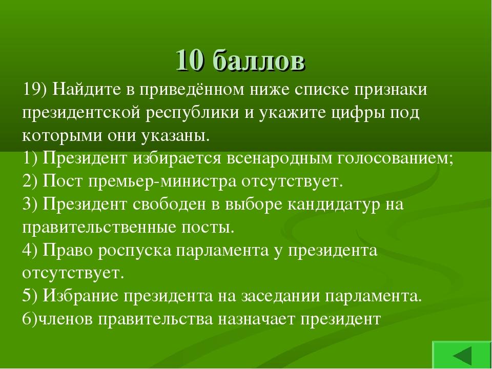 10 баллов 19) Найдите в приведённом ниже списке признаки президентской респу...