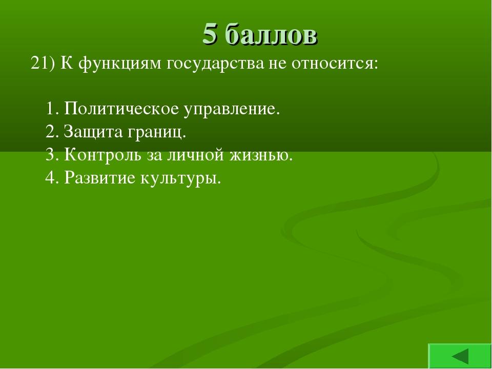 5 баллов 21) К функциям государства не относится: 1. Политическое управление....