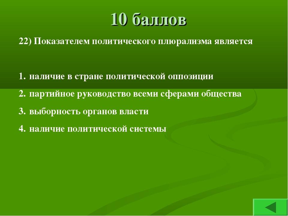 10 баллов 22) Показателем политического плюрализма является 1.наличие в стра...
