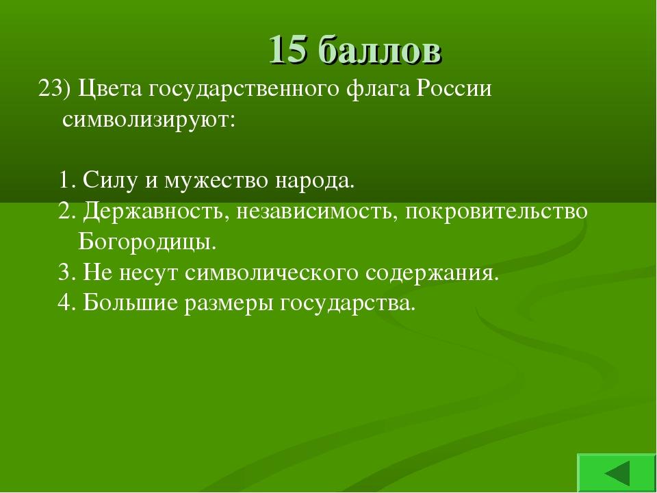 15 баллов 23) Цвета государственного флага России символизируют: 1. Силу и м...