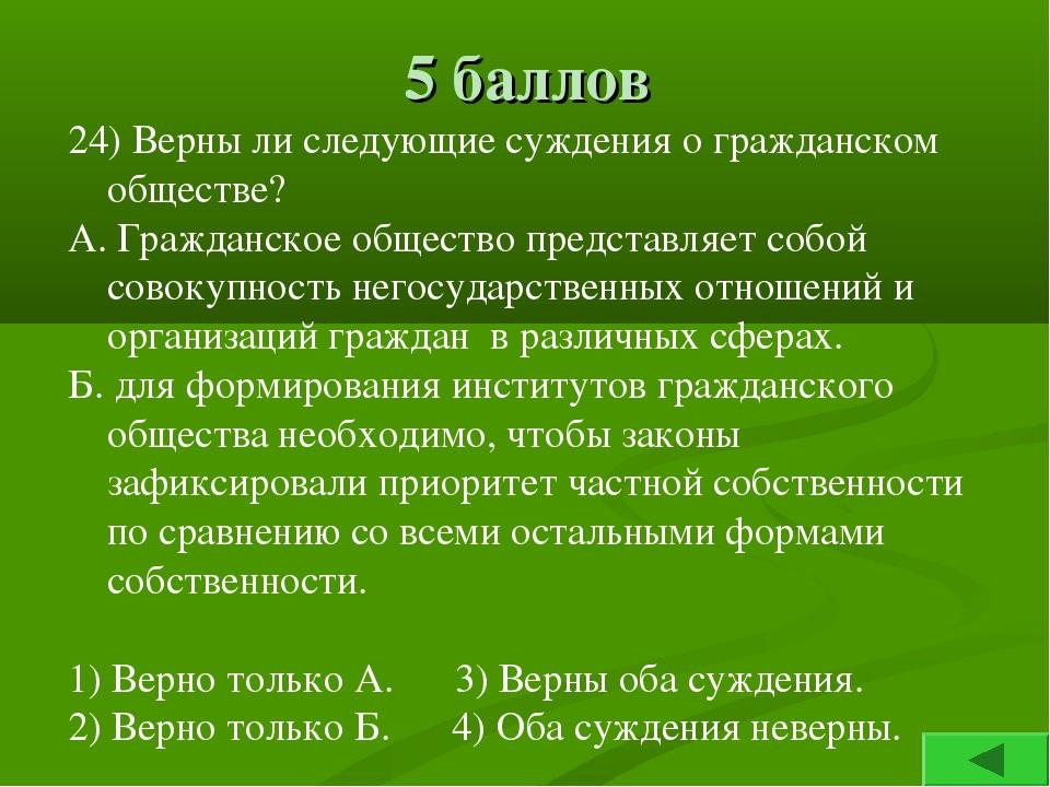 5 баллов 24) Верны ли следующие суждения о гражданском обществе? А. Гражданс...