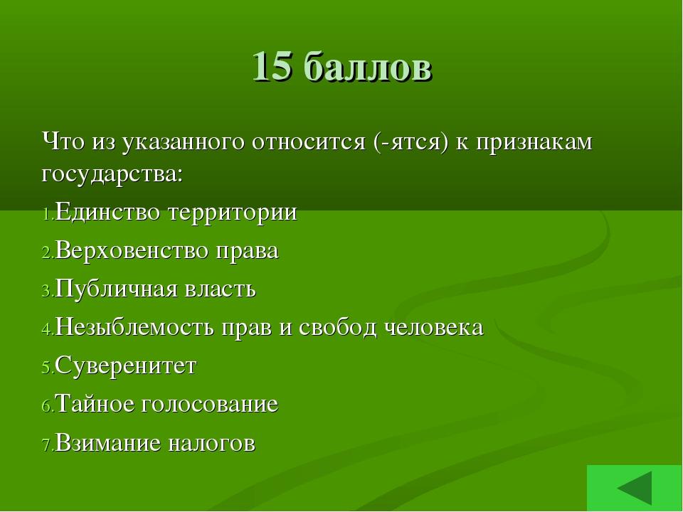 15 баллов Что из указанного относится (-ятся) к признакам государства: Единст...