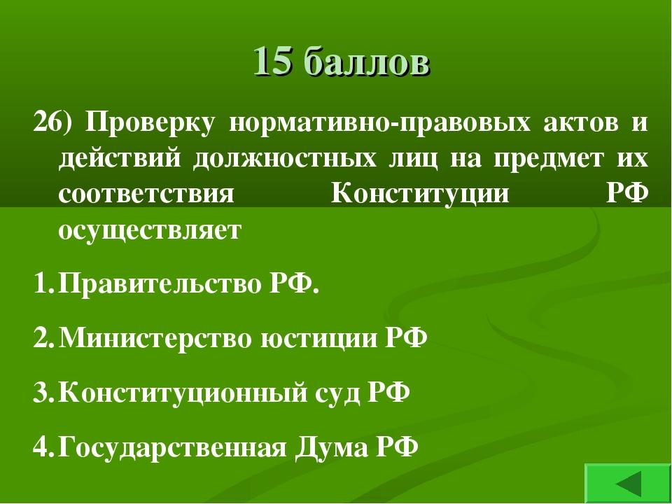 15 баллов 26) Проверку нормативно-правовых актов и действий должностных лиц н...