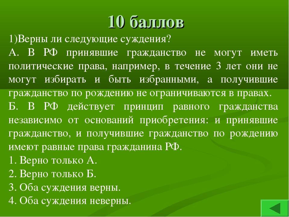 10 баллов 1)Верны ли следующие суждения? А. В РФ принявшие гражданство не мо...