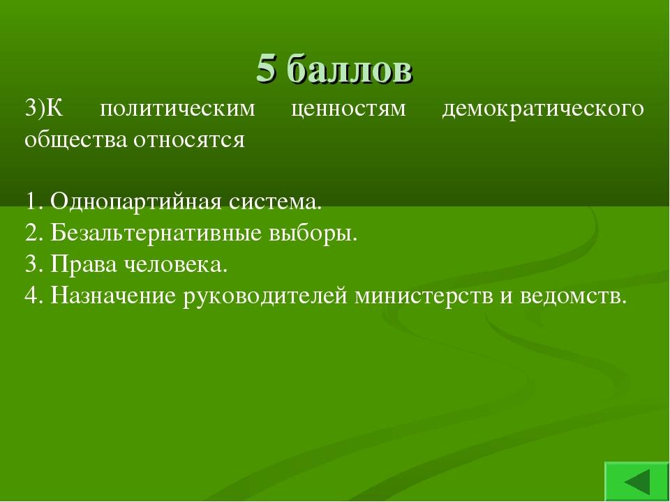 5 баллов 3)К политическим ценностям демократического общества относятся 1. Од...
