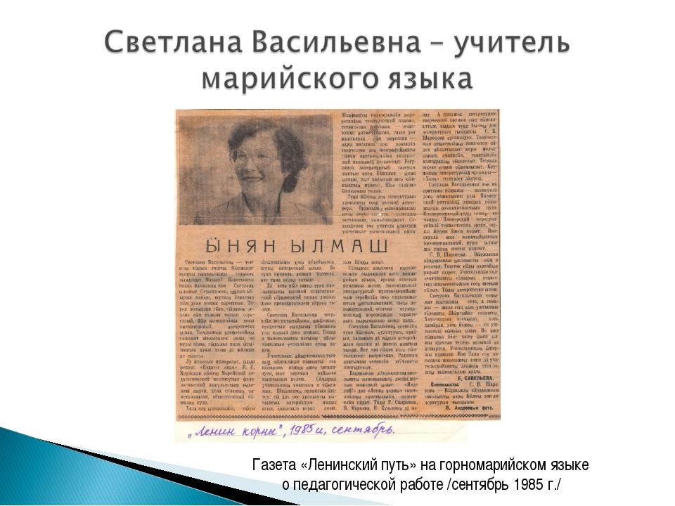 Газета «Ленинский путь» на горномарийском языке о педагогической работе /сент...
