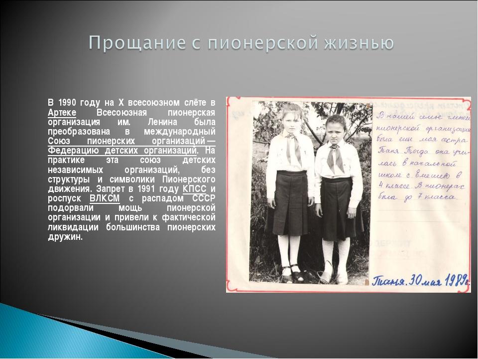 В 1990 году на Х всесоюзном слёте в Артеке Всесоюзная пионерская организаци...