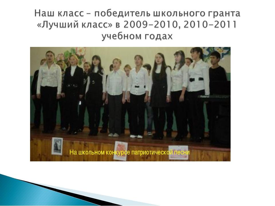 На школьном конкурсе патриотической песни