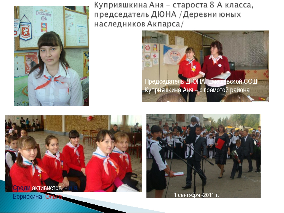 1 сентября -2011 г. Среди активистов - и я, Борискина Ольга Председатель ДЮНА...