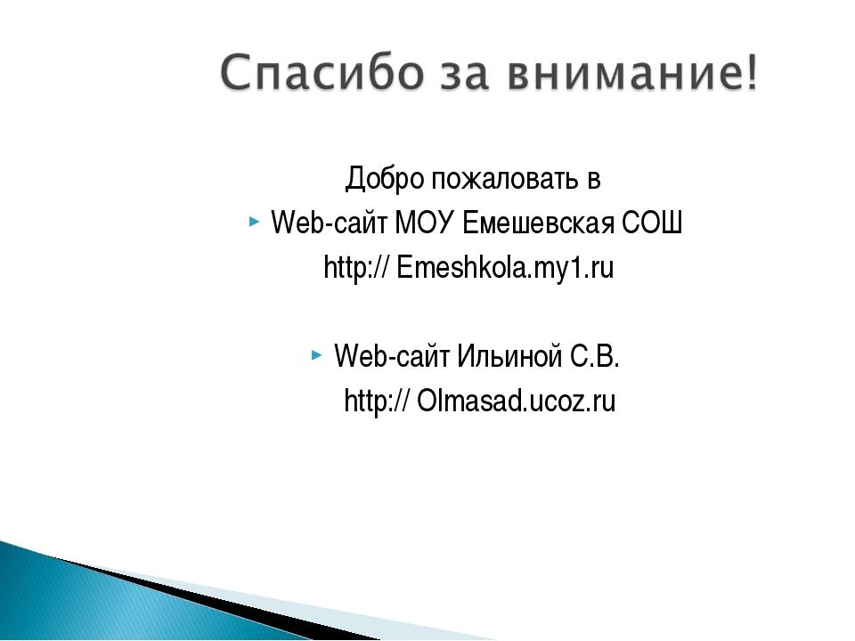 Добро пожаловать в Web-сайт МОУ Емешевская СОШ http:// Emeshkola.my1.ru Web-...