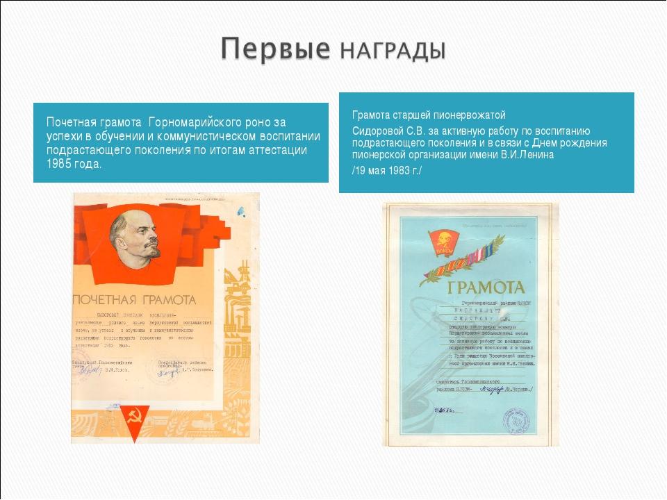 Почетная грамота Горномарийского роно за успехи в обучении и коммунистическом...