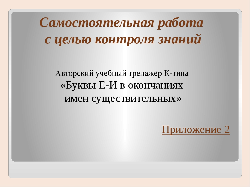 Самостоятельная работа с целью контроля знаний Приложение 2 Авторский учебны...