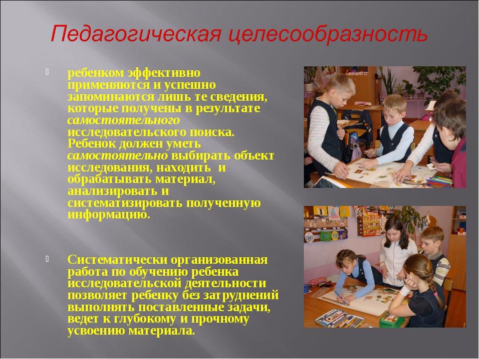 ребенком эффективно применяются и успешно запоминаются лишь те сведения, кото...