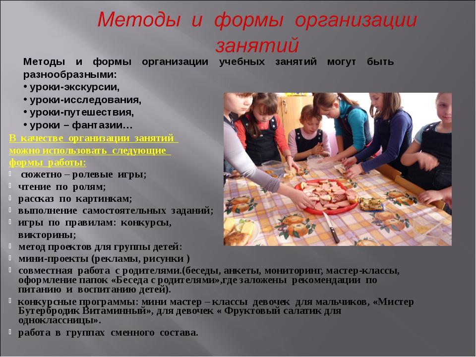 В качестве организации занятий можно использовать следующие формы работы: сюж...