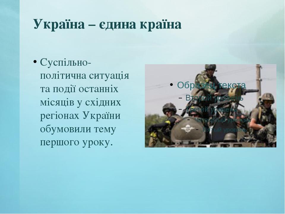 Україна – єдина країна Суспільно-політична ситуація та події останніх місяців...