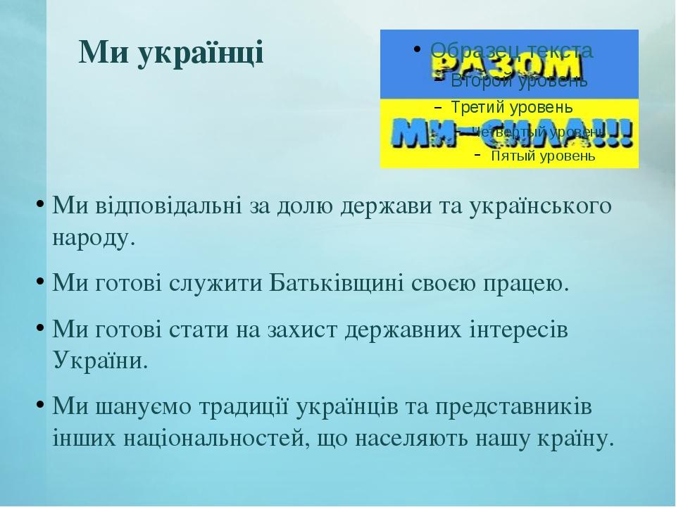 Ми українці Ми відповідальні за долю держави та українського народу. Ми готов...
