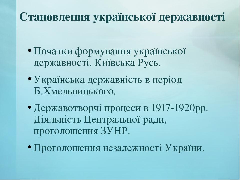 Становлення української державності Початки формування української державност...
