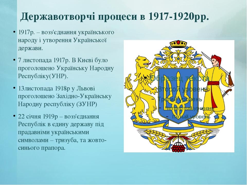 Державотворчі процеси в 1917-1920рр. 1917р. – возз'єднання українського народ...
