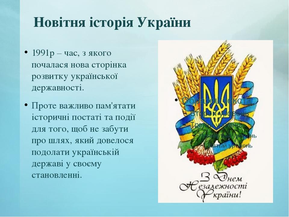 Новітня історія України 1991р – час, з якого почалася нова сторінка розвитку...