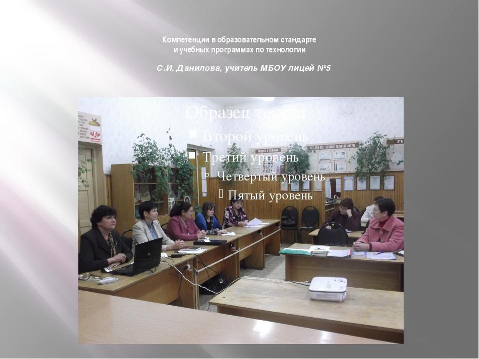 Компетенции в образовательном стандарте и учебных программах по технологии С...