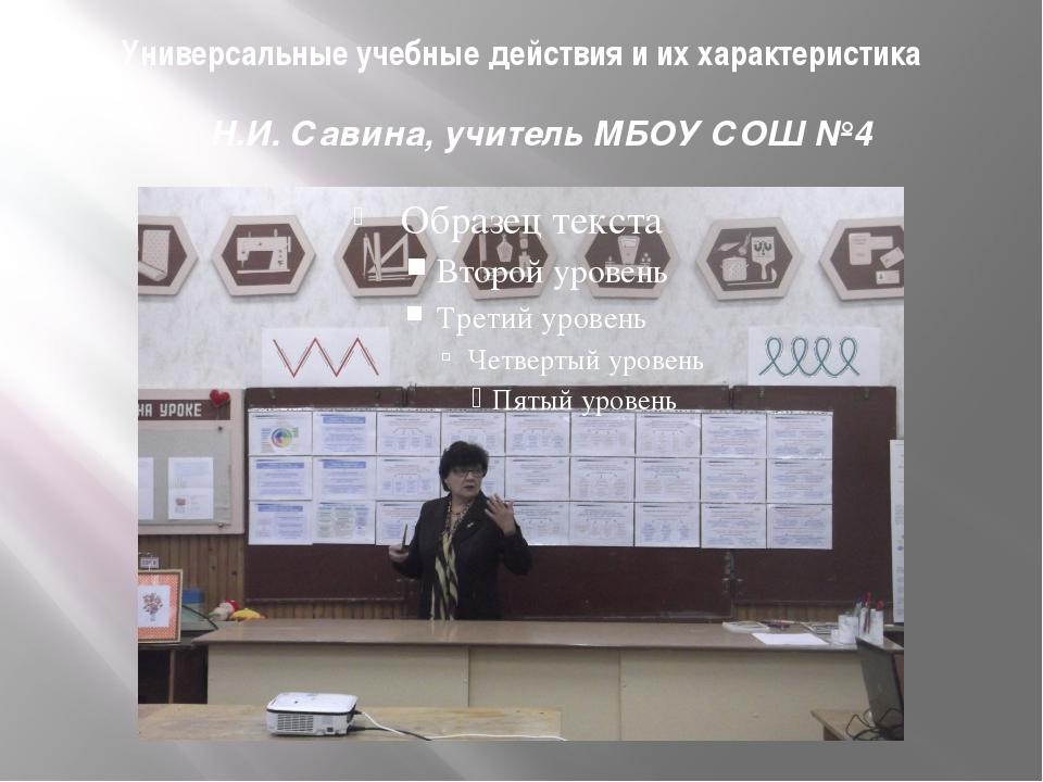 Универсальные учебные действия и их характеристика Н.И. Савина, учитель МБОУ...