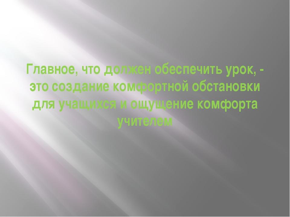 Главное, что должен обеспечить урок, - это создание комфортной обстановки для...
