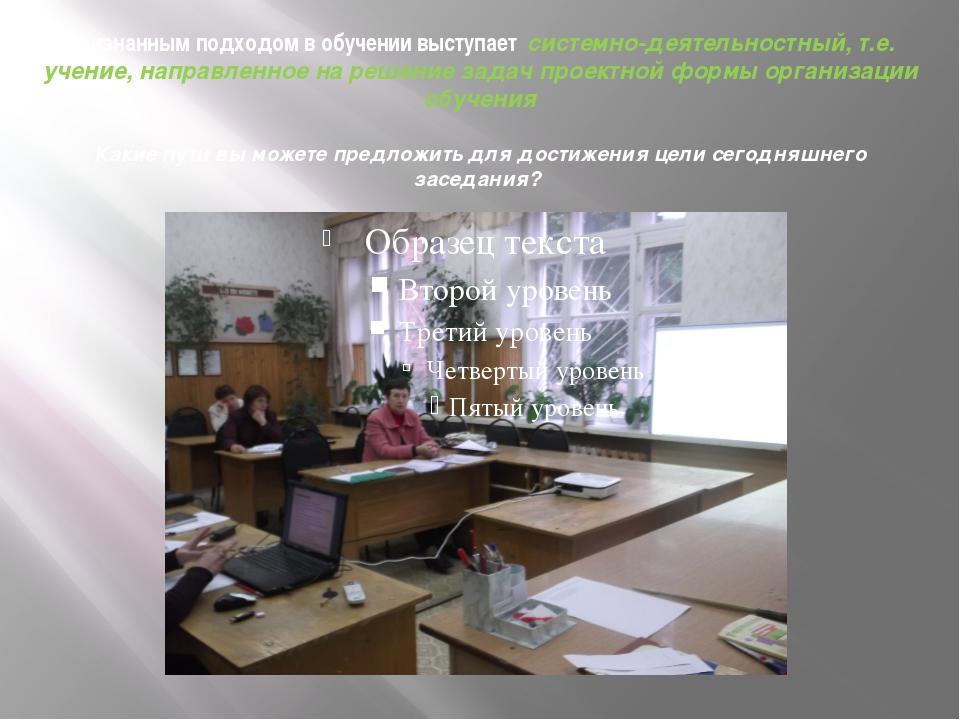 Признанным подходом в обучении выступает системно-деятельностный, т.е. учение...