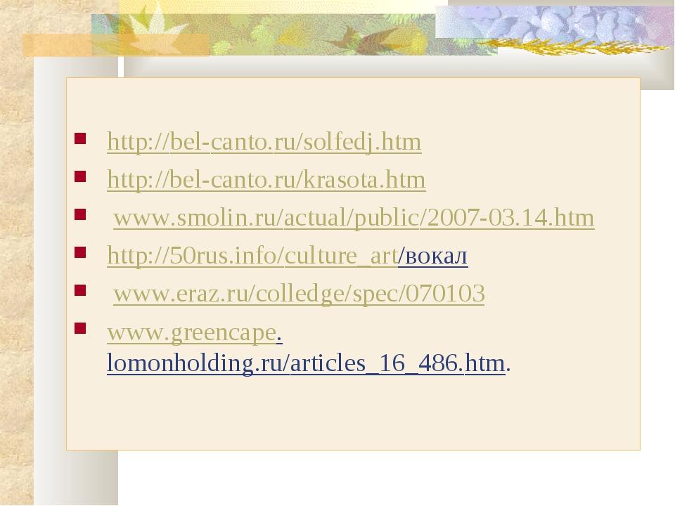 ИНТЕРНЕТ-РЕСУРСЫ http://bel-canto.ru/solfedj.htm http://bel-canto.ru/krasota....