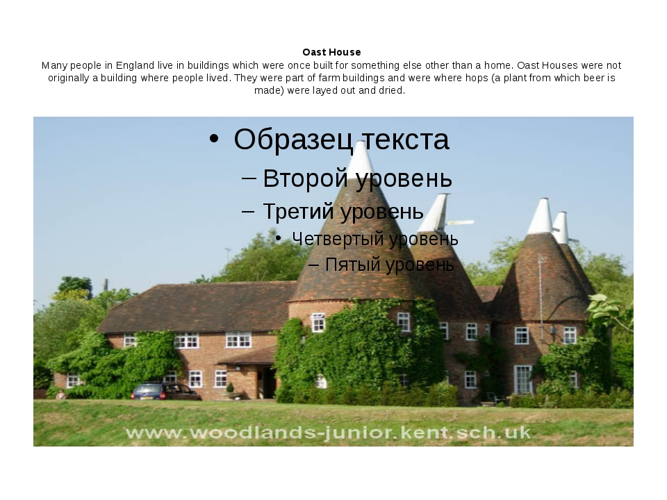 Oast House Many people in England live in buildings which were once built for...