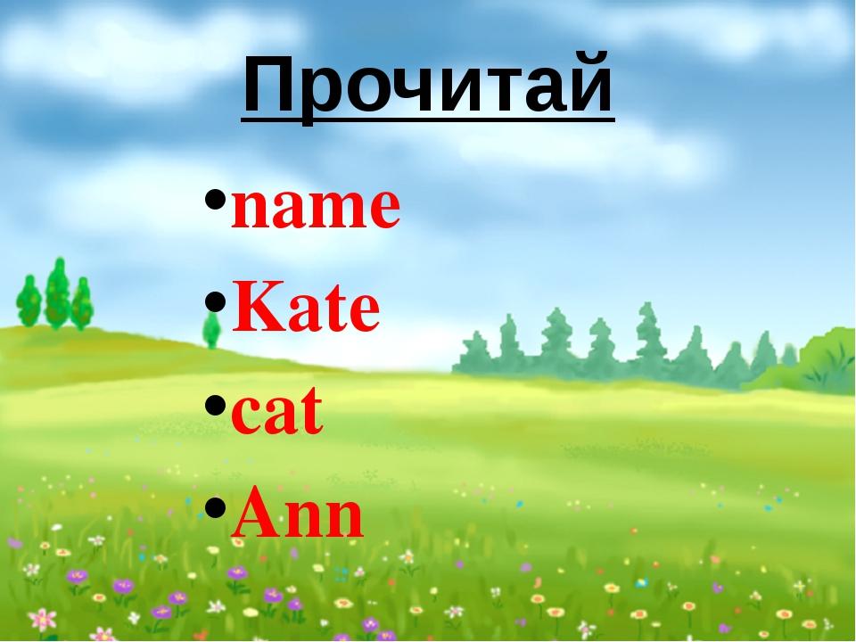 Прочитай name Kate cat Ann