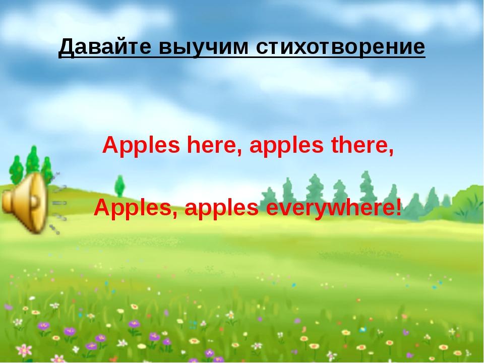 Давайте выучим стихотворение Apples here, apples there, Apples, apples everyw...