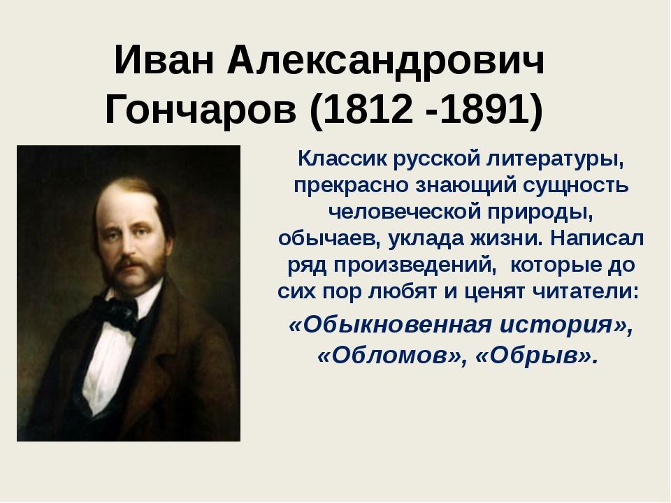Иван Александрович Гончаров (1812 -1891) Классик русской литературы, прекрасн...