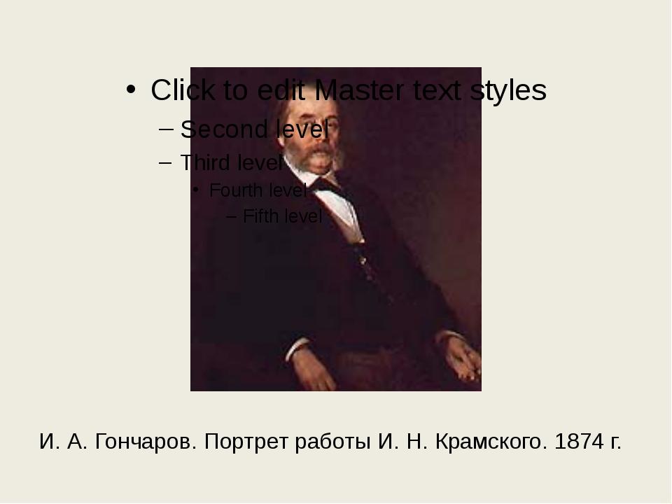 И. А. Гончаров. Портрет работы И. Н. Крамского. 1874 г.