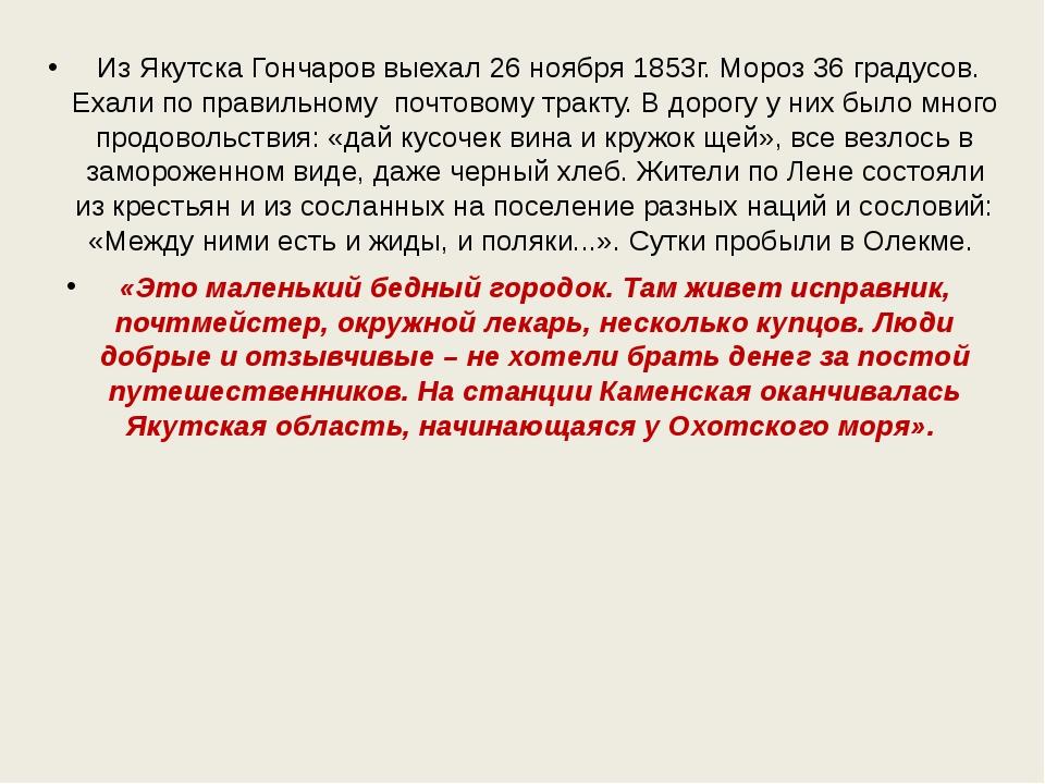 Из Якутска Гончаров выехал 26 ноября 1853г. Мороз 36 градусов. Ехали по прав...