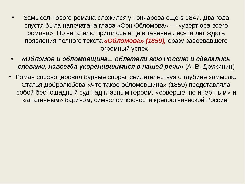 Замысел нового романа сложился у Гончарова еще в 1847. Два года спустя была н...