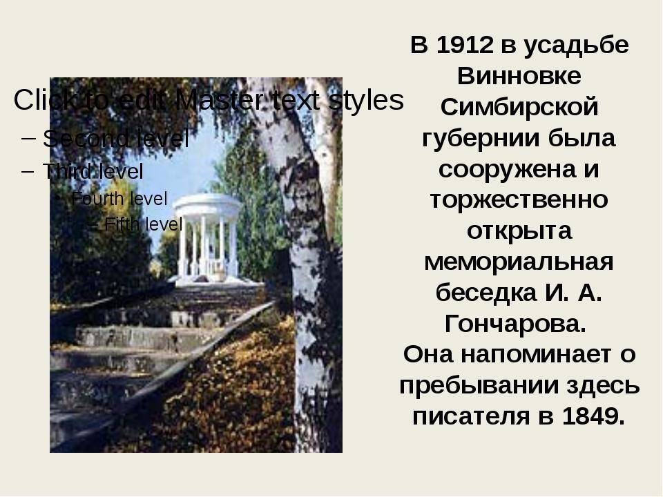 В 1912 в усадьбе Винновке Симбирской губернии была сооружена и торжественно о...