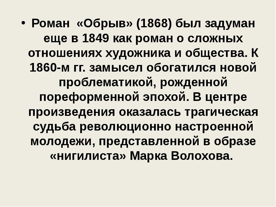 Роман «Обрыв» (1868) был задуман еще в 1849 как роман о сложных отношениях ху...