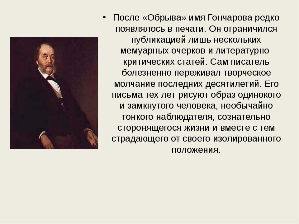 После «Обрыва» имя Гончарова редко появлялось в печати. Он ограничился публик...